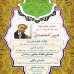اعلام برنامه های حضور حاج آقا میرزامحمدی در مهریز