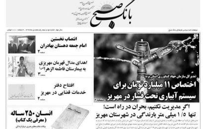 نشریه بانگ صبح منتشر شد. شماره ۹۲