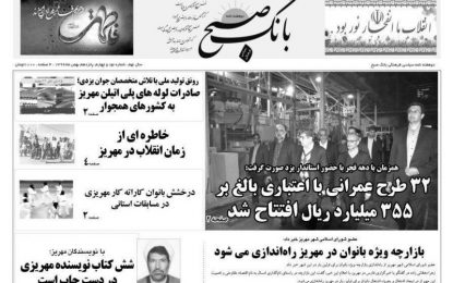 نشریه بانگ صبح منتشر شد. شماره ۹۴